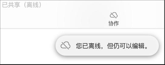 """屏幕上的提醒显示:""""您已离线,但仍可以编辑。"""""""