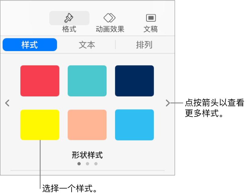 """""""格式""""边栏中的""""样式""""标签,其中有六个对象样式,样式左右各有导航箭头。"""