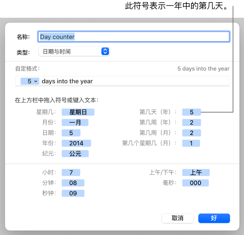 自定单元格格式窗口,带有用于创建自定日期和时间格式的控制。