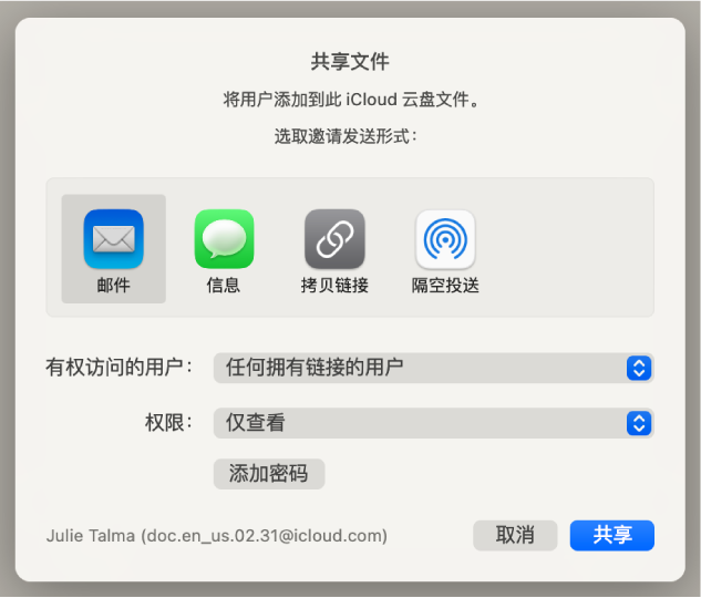 """协作对话框的""""共享选项""""部分打开,显示""""有权访问的用户""""和""""权限""""菜单。"""