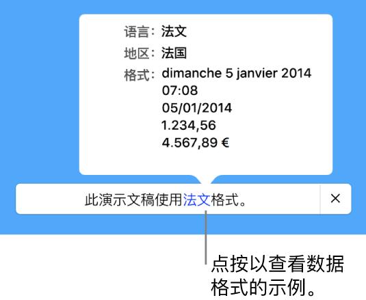 不同语言和地区设置的通知,显示该语言和地区的格式示例。