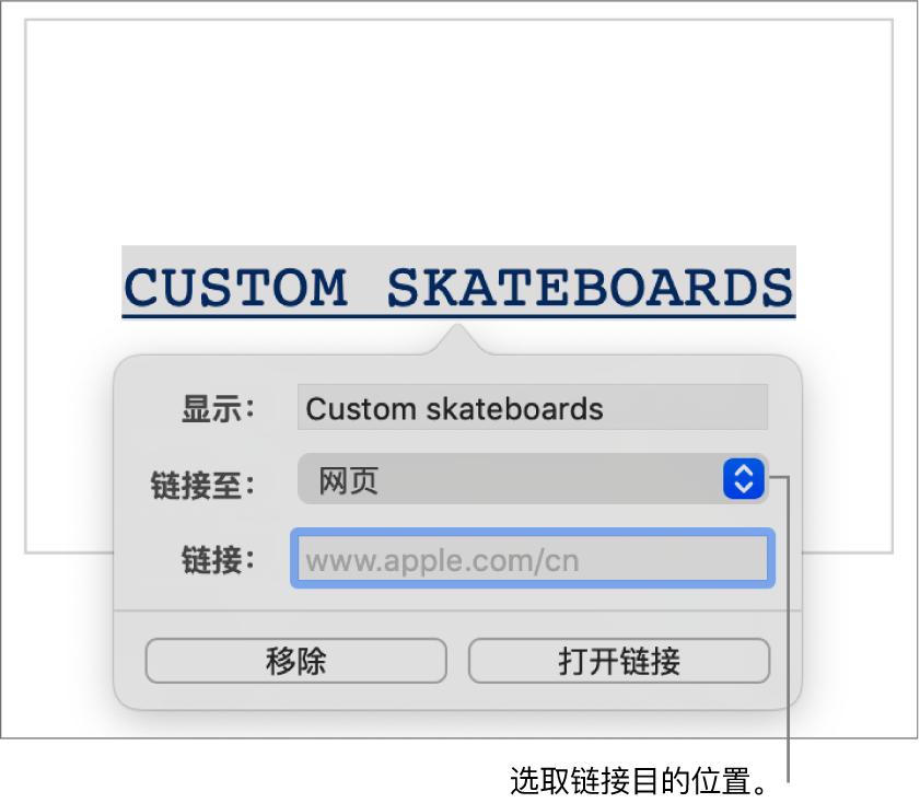 """链接编辑器控制,其中包括""""显示""""栏、""""链接至""""弹出式菜单(""""网页""""被选中)和""""链接""""栏。""""移除""""和""""打开链接""""按钮位于控制底部。"""