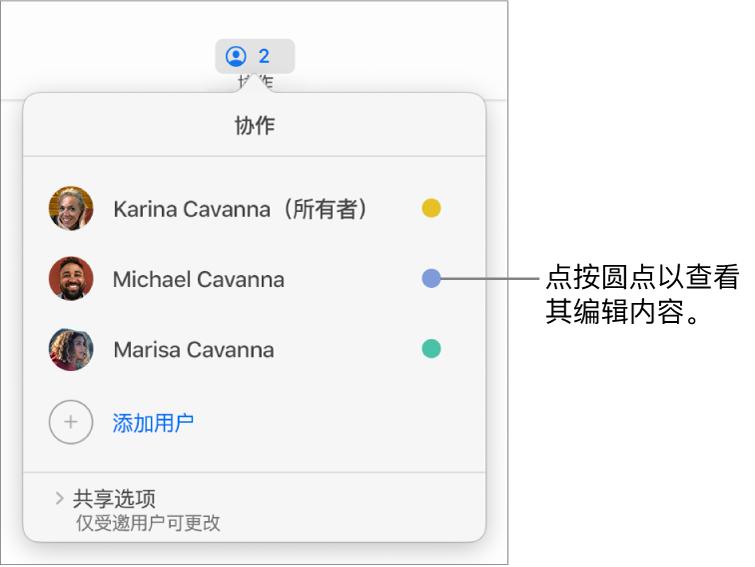 参与者列表中显示三个参与者,每个名字右侧有一个不同颜色的圆点。