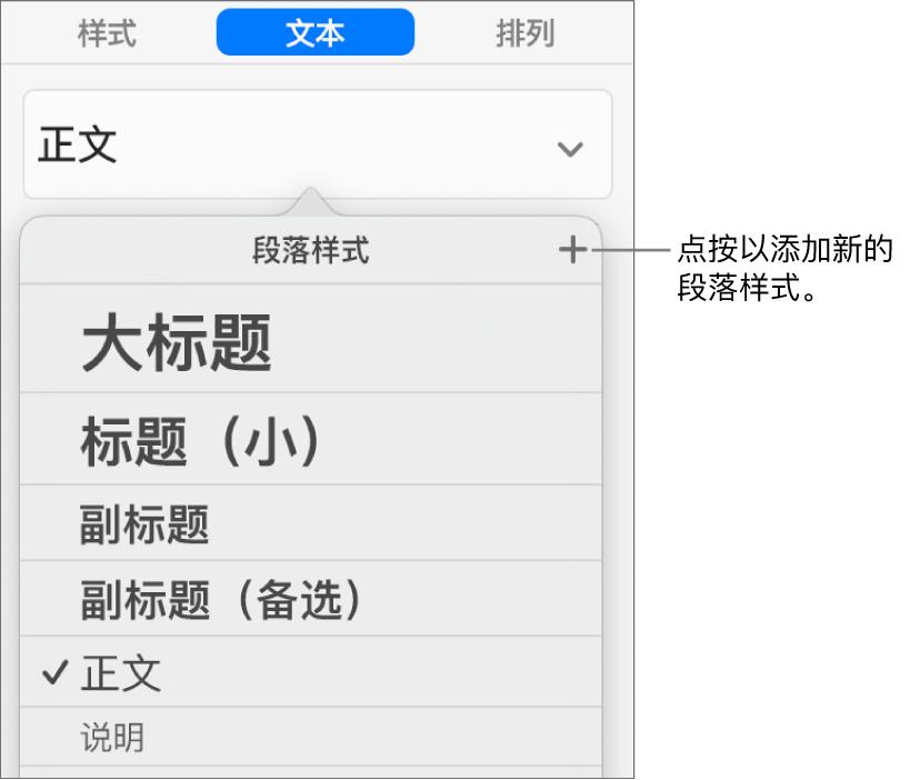 """带""""新样式""""按钮标注的""""段落样式""""菜单。"""
