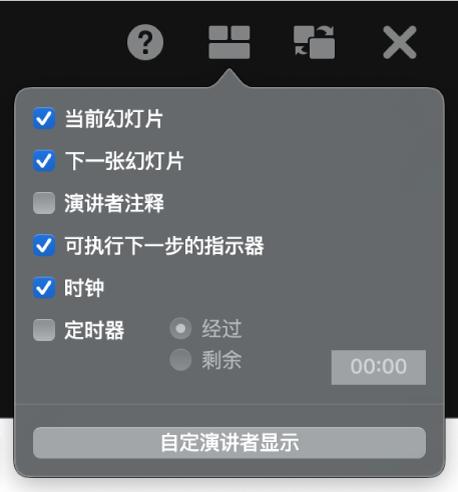 """演讲者显示选项,包括""""当前幻灯片""""、""""下一张幻灯片""""、""""演讲者注释""""、""""可执行下一步的指示器""""、""""时钟""""和""""定时器""""。定时器还有用于显示经过时间或剩余时间的附加选项。"""