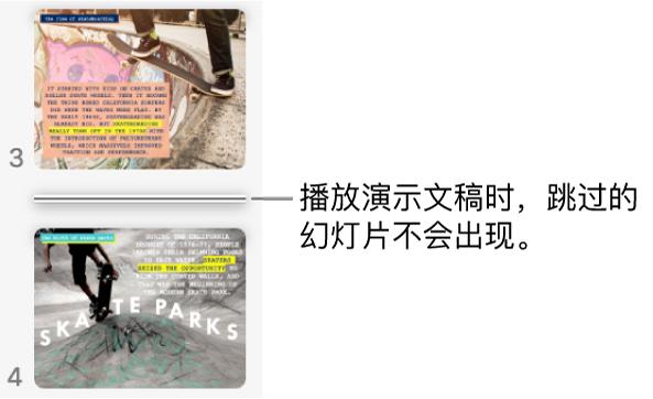跳过的幻灯片显示为水平线的幻灯片导航器。