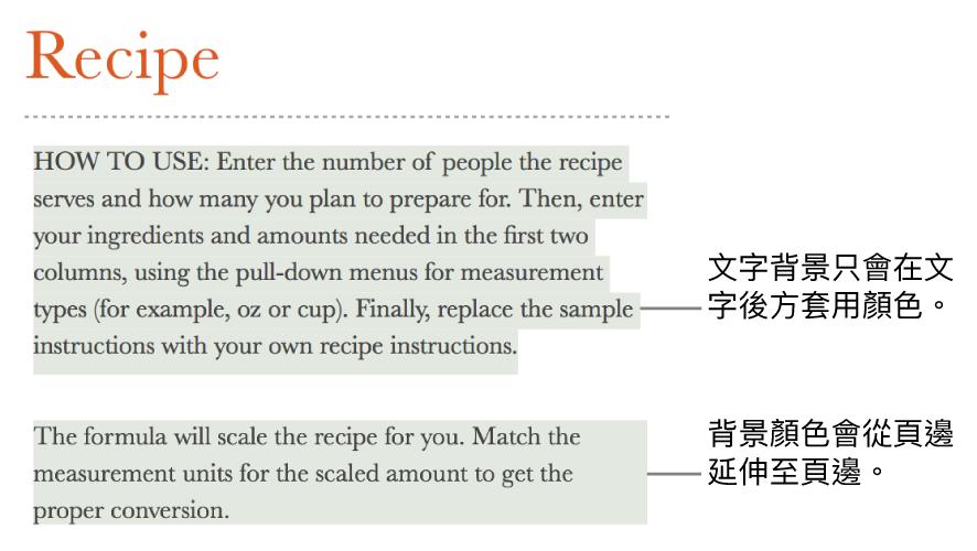 文字後方帶有顏色的一個段落,以及後方帶有顏色的第二個段落,在區塊中從頁邊延伸到頁邊。