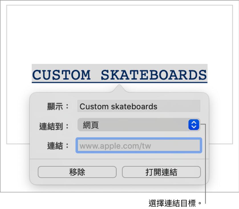 連結編輯器控制項目帶有「顯示」欄位、「連結至」彈出式選單(選取了「網頁」)和「連結」欄位。「移除」和「打開連結」按鈕位於控制項目底部。