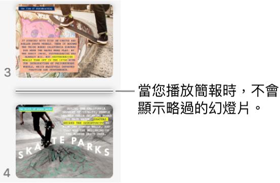 略過幻燈片在幻燈片導覽器中會顯示為一條水平線。