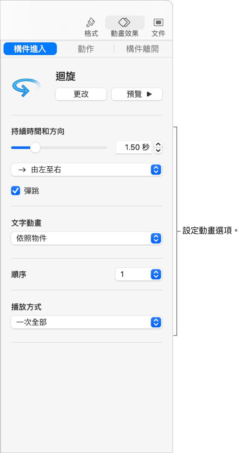 側邊欄「動畫效果」區域中的「構件進入」選項。
