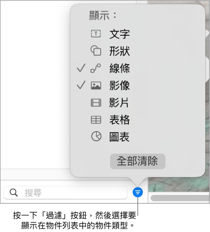開啟的「過濾」彈出式選單,帶有可能包含的物件類型列表(文字、形狀、線條、影像、影片、表格和圖表)。