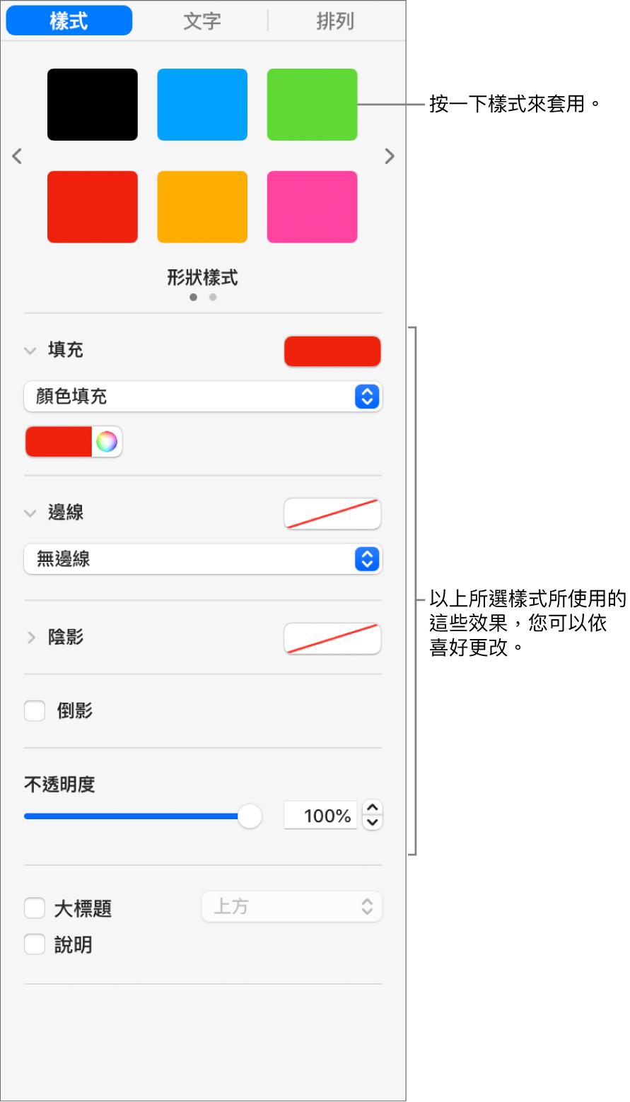 側邊欄「格式」區域中的「形狀」樣式和選項。