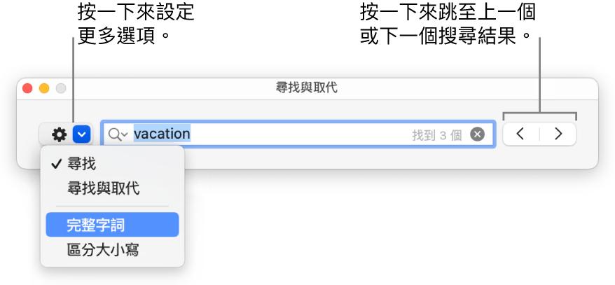「尋找與取代」視窗,並有說明文字指向按鈕來顯示「尋找」、「尋找與取代」、「完整單字」和「區分大小寫」的選項。右側的箭頭可讓您跳至上一個或下一個搜尋結果。