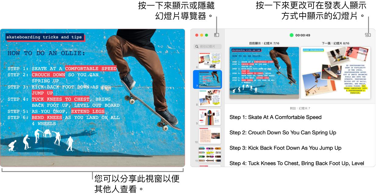 Keynote 簡報在一個視窗中顯示,發表人顯示模式在包含幻燈片導覽器、發表人附註和幻燈片預覽的第二個視窗中顯示。