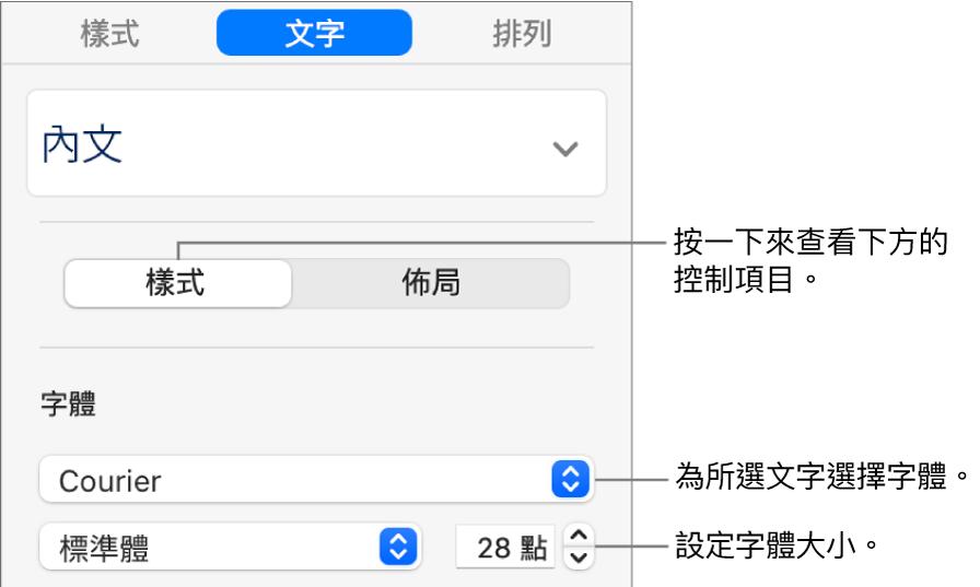 側邊欄「樣式」區域中的文字控制項目,可設定字體和字體大小。