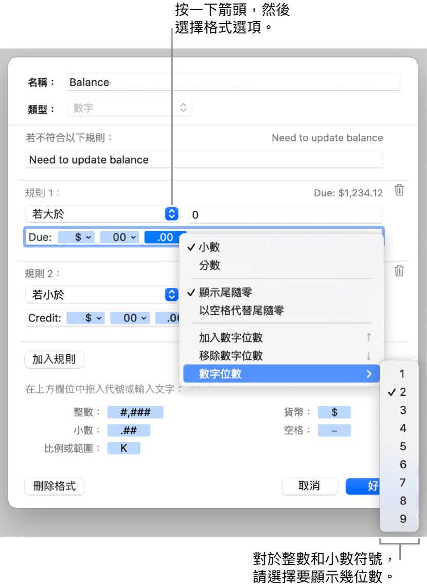 帶有控制項目的自訂輸入格格式視窗,用來製作自訂數字格式。