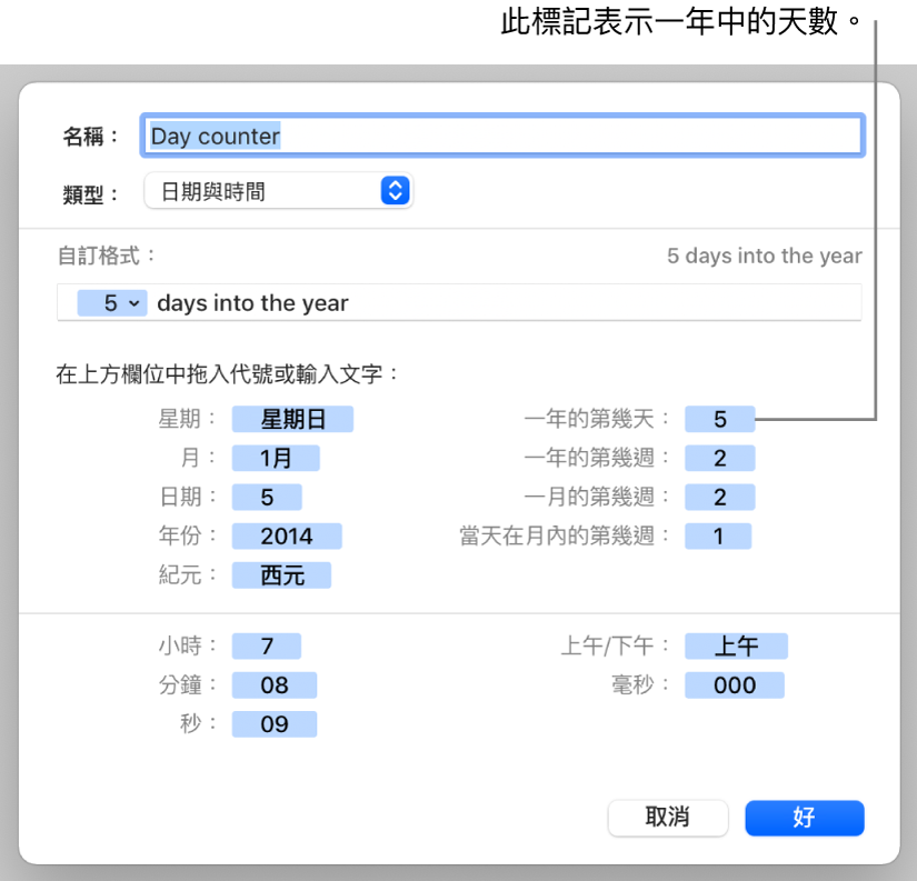 帶有控制項目的自訂輸入格格式視窗,用來製作自訂日期與時間格式。