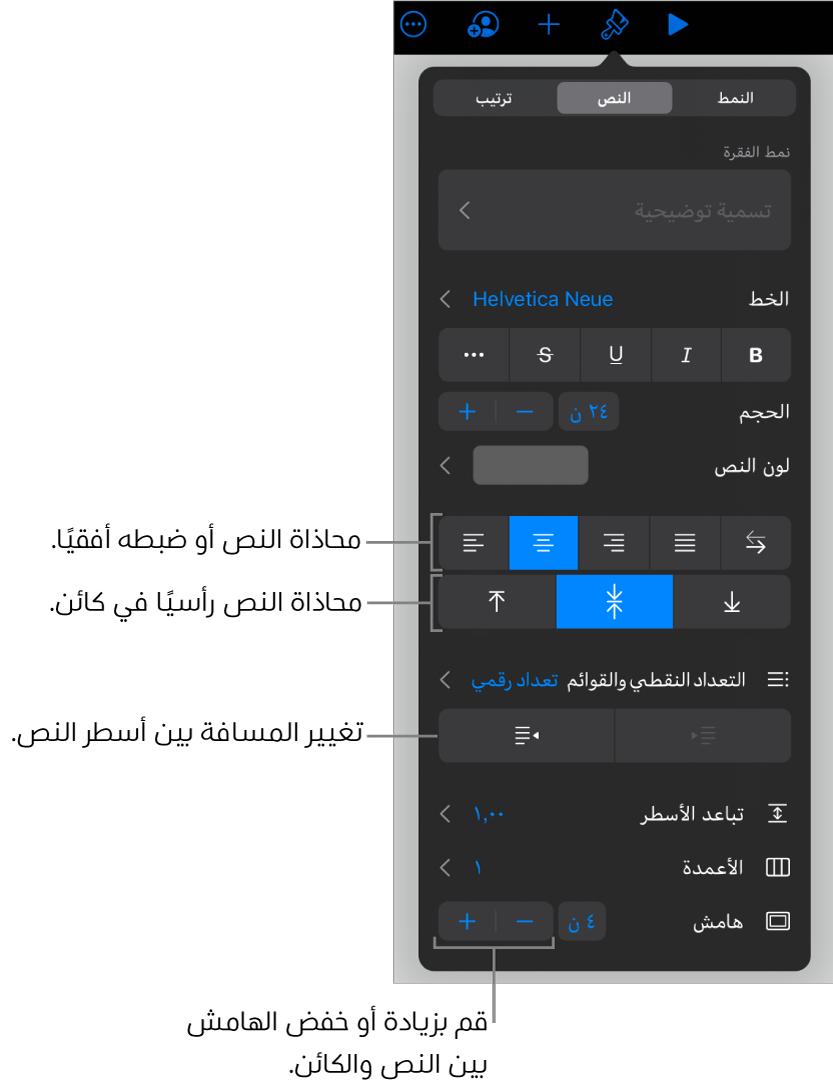 جزء التخطيط مع وسائل شرح لأزرار محاذاة النص والتباعد.