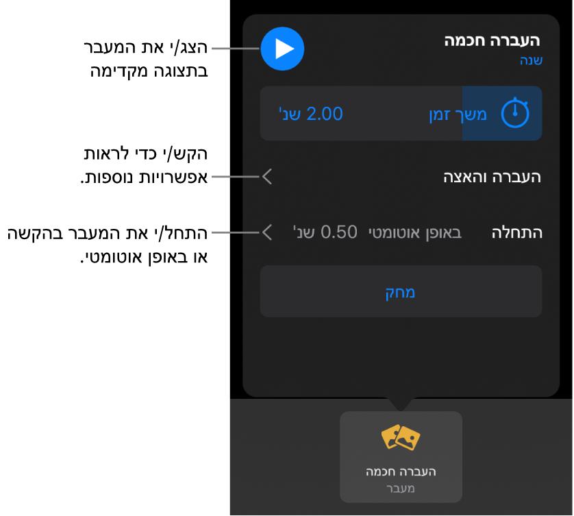 כלי הבקרה של ״העברה חכמה״ בחלונית ״מעברים״.