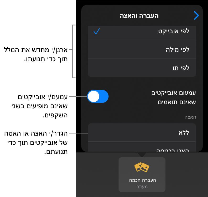 אפשרויות העברה והאצה של ״העברה חכמה״ בחלונית ״האצה״.