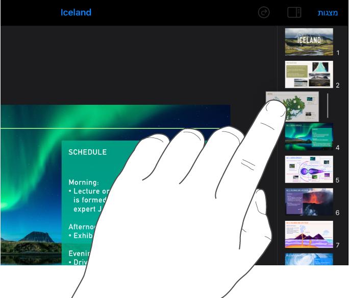תמונה של אצבע גוררת תמונה ממוזערת של שקף בנווט השקפים.