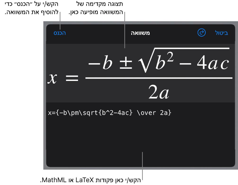 תיבת הדו-שיח ״משוואה״, המציגה את הנוסחה הריבועית כתובה באמצעות פקודות LaTeX, עם תצוגה מקדימה של הנוסחה למעלה.
