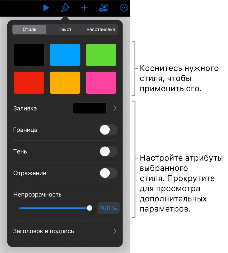 Вкладка «Стиль» в меню «Формат» со стилями объектов в верхней части и расположенными под ними элементами управления для изменения границы, тени, отражения и непрозрачности.