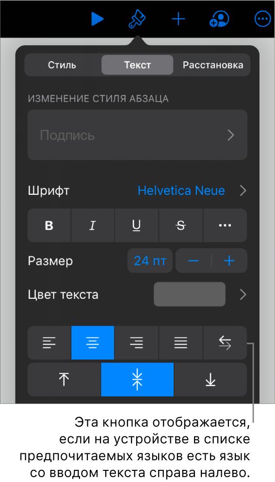 Элементы управления текстом вменю «Формат». Выноска указывает накнопку «Слева направо».
