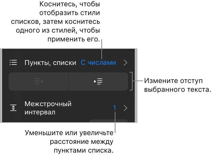 Раздел «Пункты исписки» вокне «Формат». Выноски показывают раздел «Пункты исписки», кнопки выступа иотступа, атакже элементы управления межстрочным интервалом.