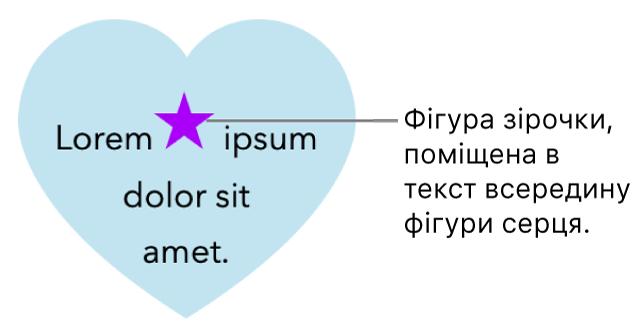 Фігуру зірочки буде вбудовано в текст всередині фігури серця.