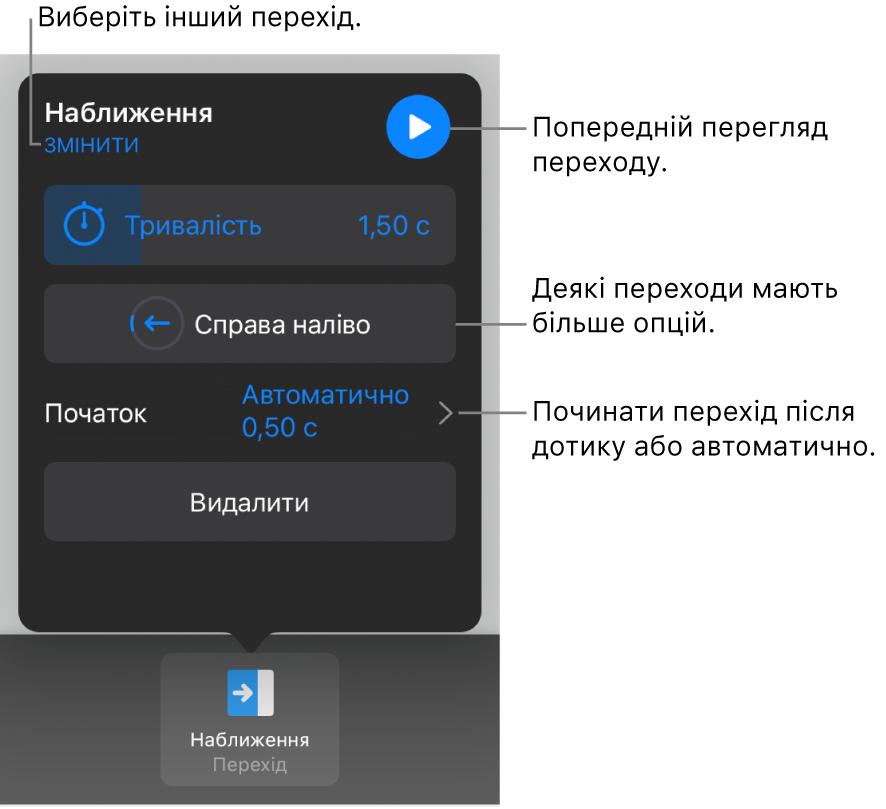 Елементи керування на панелі «Опції», призначені для зміни переходу.