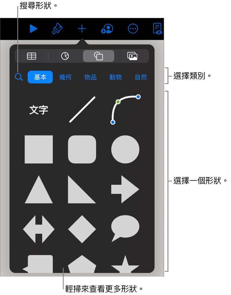 形狀資料庫,最上方是類別,下方顯示形狀。你可以使用最上方的搜尋欄位來尋找形狀,並輕掃來查看更多。