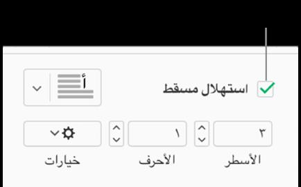 """يتم تحديد خانة الاختيار """"حرف استهلالي كبير""""، وتظهر قائمة منبثقة إلى يسارها؛ تظهر عناصر التحكم الخاصة بتعيين ارتفاع الخط وعدد الأحرف والخيارات الأخرى أسفله."""