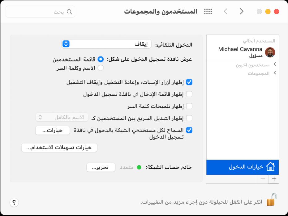 جزء خيارات الدخول في تفضيلات المستخدمون والمجموعات، حيث يمكنك تحديد خيارات لتخصيص كيفية قيام مستخدم بتسجيل الدخول.