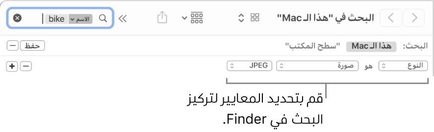 نافذة Finder مع حقول لتحديد معايير البحث.