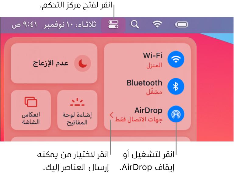 نافذة مركز التحكم تظهر عناصر التحكم لتشغيل AirDrop أو إيقافها واختيار من يمكنه إرسال العناصر إليك.