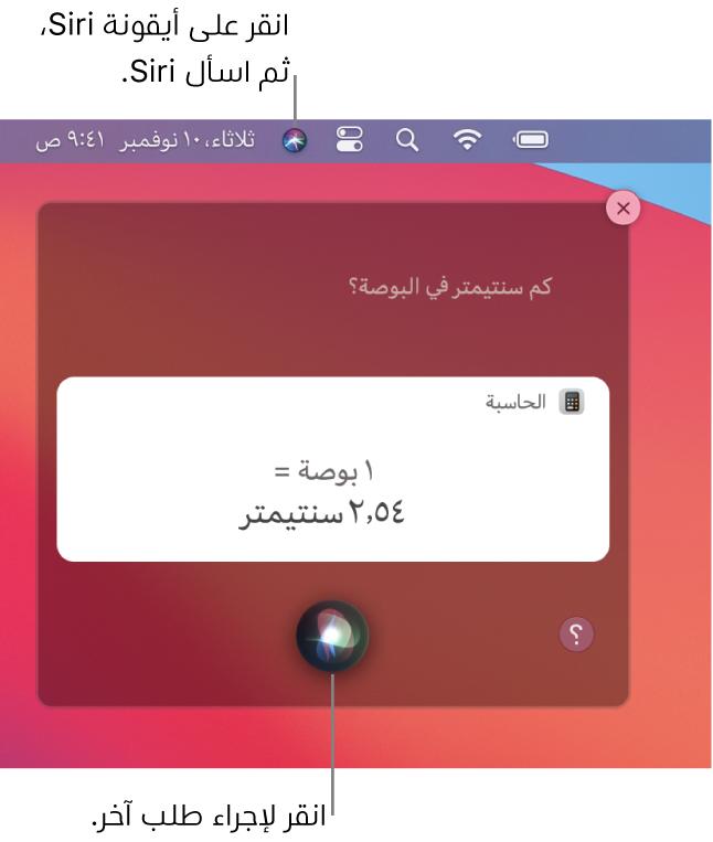 """الجزء العلوي الأيسر من سطح مكتب الـMac يعرض أيقونة Siri في شريط القائمة ونافذة Siri مع الطلب """"ما عدد السنتيمترات في البوصة؟ والرد (التحويل من الحاسبة). انقر على الأيقونة في الجزء السفلي الأوسط من نافذة Siri لإجراء طلب آخر."""