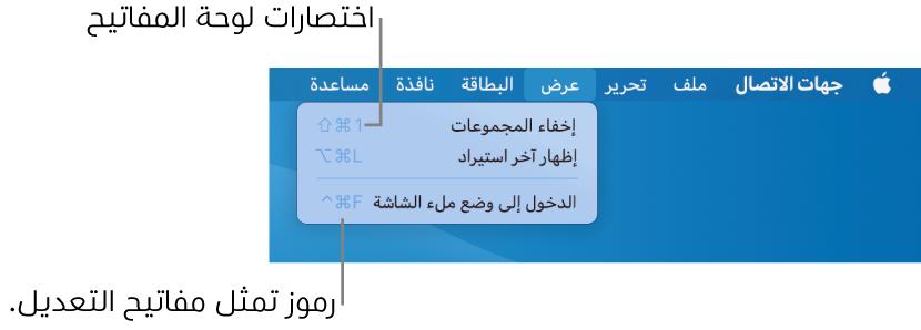 تطبيق Safari مع اختصارات لوحة مفاتيح القائمة ملف مشار إليها