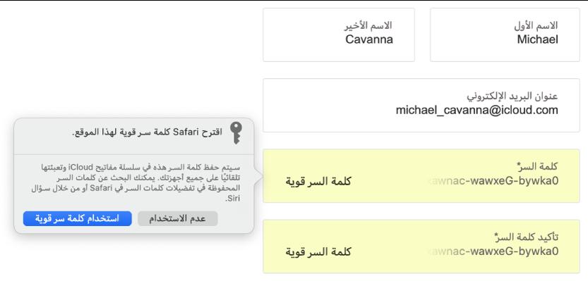 مربع حوار يُظهر أن Safari قام بإنشاء كلمة سر قوية لموقع ويب وأنه سيتم حفظها في سلسلة مفاتيح iCloud الخاصة بالمستخدم وستكون متوفرة للتعبئة تلقائيًا على أجهزة المستخدم.