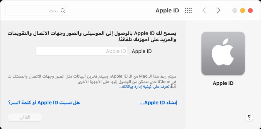 مربع حوار AppleID جاهز لإدخال AppleID. رابط إنشاء AppleID يسمح لك بإنشاء AppleID جديد.