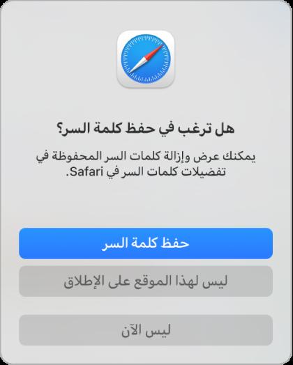 مربع حوار Safari يسألك عما إذا كنت تريد حفظ كلمة السر لموقع ويب.