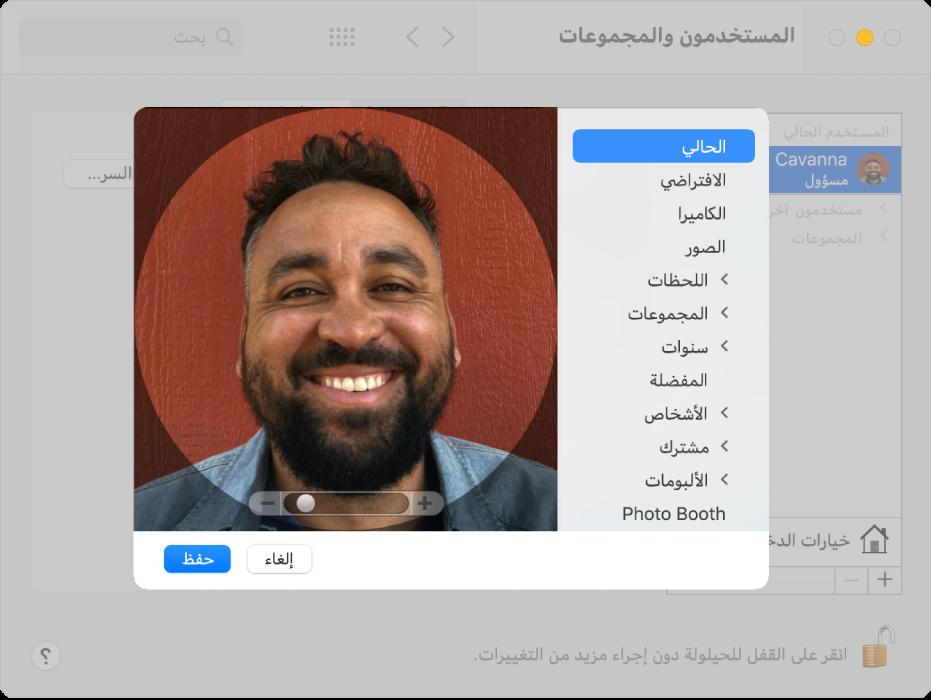خيارات التحرير لتحديد صورة لحساب المستخدم. على اليمين توجد قائمة بمصادر الصور الممكنة، بما فيها الإعدادات الافتراضية والكاميرا والصور.