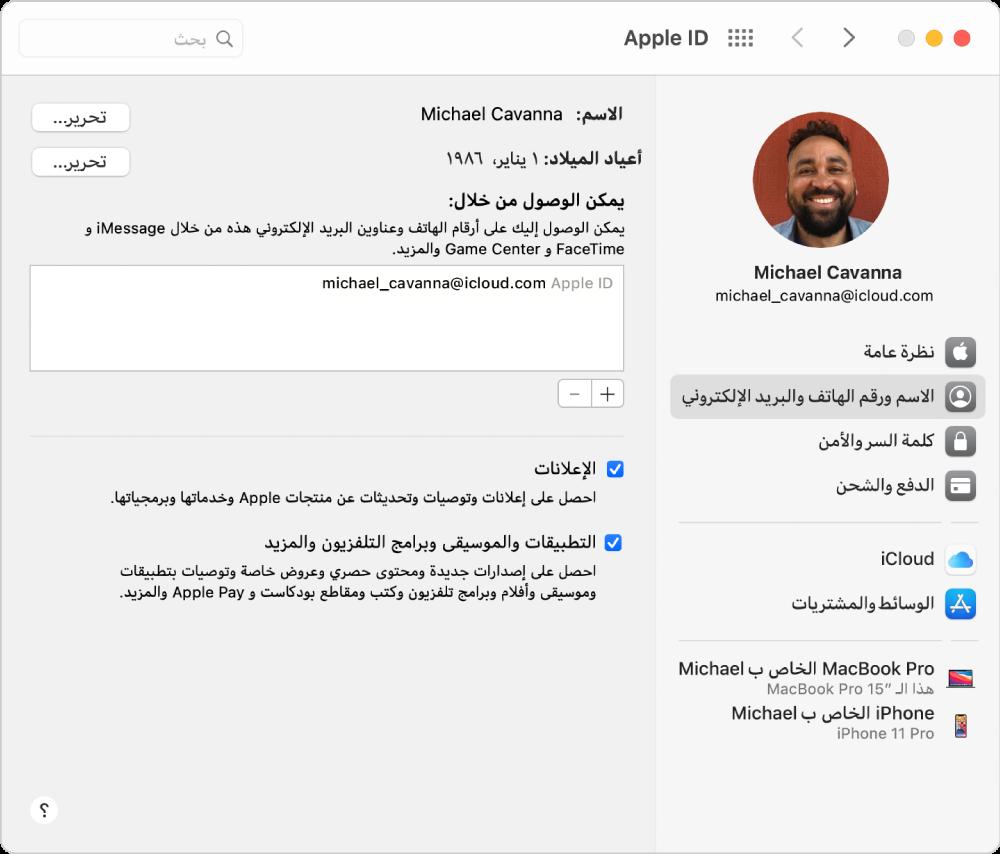 تفضيلات AppleID تعرض شريطًا جانبيًا لأنواع مختلفة من خيارات الحساب التي يمكنك استخدامها وتفضيلات الاسم ورقم الهاتف والبريد الإلكتروني لحساب موجود.