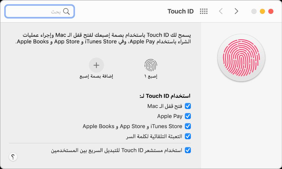 جزء تفضيلات TouchID يُظهر بصمة إصبع جاهزة ويمكن استخدامها لفتح قفل الـMac.