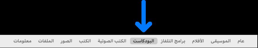 شريط الأزرار يظهر زر البودكاست محددًا.