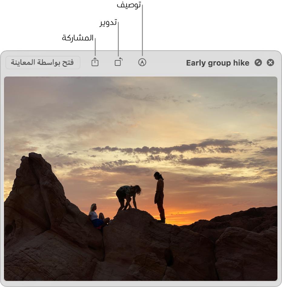 صورة في نافذة معاينة سريعة مع أزرار لتوصيف الصورة أو تدويرها أو مشاركتها أو فتحها في تطبيق المعاينة.