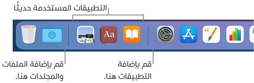 الطرف الأيسر من Dock وتظهر به الخطوط الفاصلة التي تسبق وتتبع قسم التطبيقات المستخدمة مؤخرًا.
