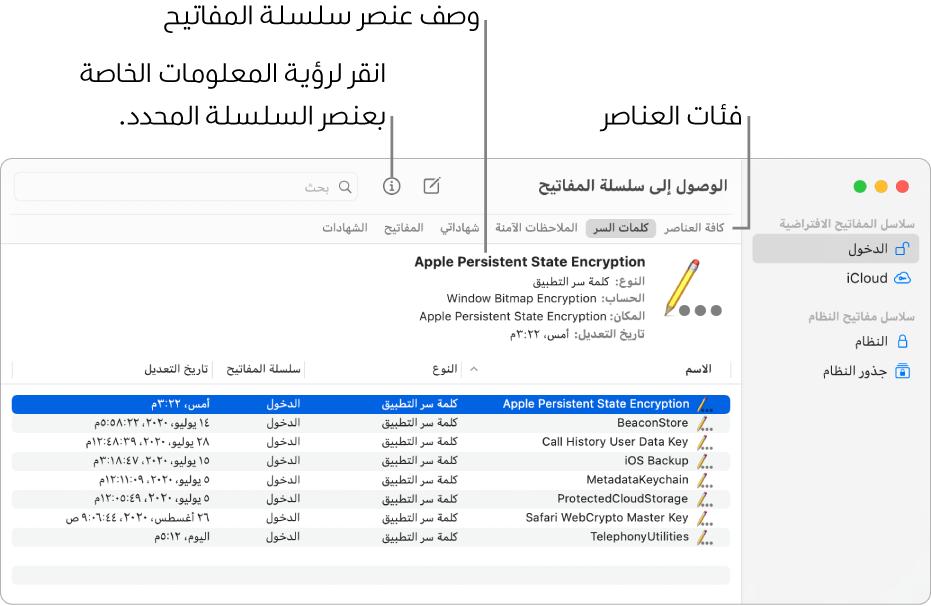 نافذة تطبيق الوصول إلى سلسلة المفاتيح تظهر سلاسل مفاتيح في الشريط الجانبي. على اليسار يظهر وصف لكلمة سر سلسلة مفاتيح تسجيل الدخول محددة.