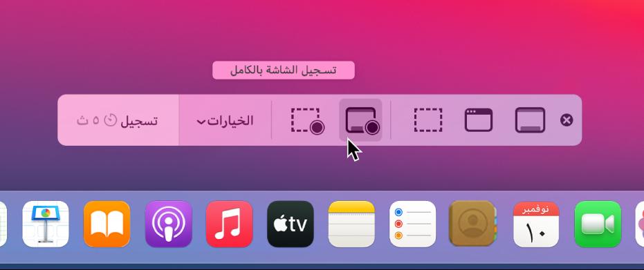 سطح المكتب يظهر عليه تطبيق لقطة الشاشة مفتوحًا وجاهزًا لتسجيل الشاشة بأكملها.