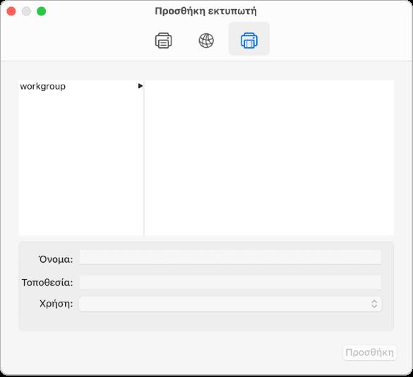 Το πλαίσιο διαλόγου «Προσθήκη εκτυπωτή» στο οποίο εμφανίζεται επιλεγμένο το κουμπί «Windows», ρυθμίσεις για επιλογή μιας ομάδας εργασίας, πεδία για καταχώριση του ονόματος και της τοποθεσίας του εκτυπωτή, και το αναδυόμενο μενού «Χρήση» για επιλογή του τύπου εκτυπωτή.